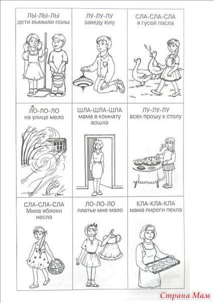 Чистоговорки в картинках