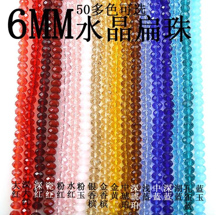 DIY饰品配件串珠材料水晶珠子扁珠转运珠散珠子红黄蓝-6MM扁珠-淘宝网