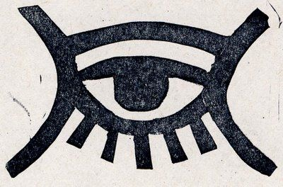Kojo Baiden. Cosmos, Omnipresence. Adinkra symbol of the Asante Tribe, Ghana.  marahoffman.tumblr.com
