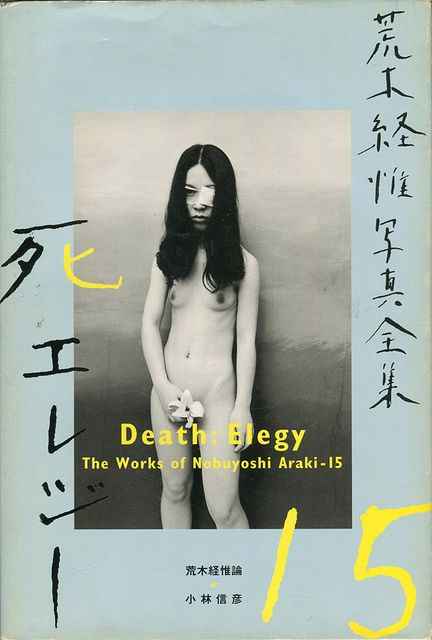 死 エレジー* The Works of Nobuyoshi Araki