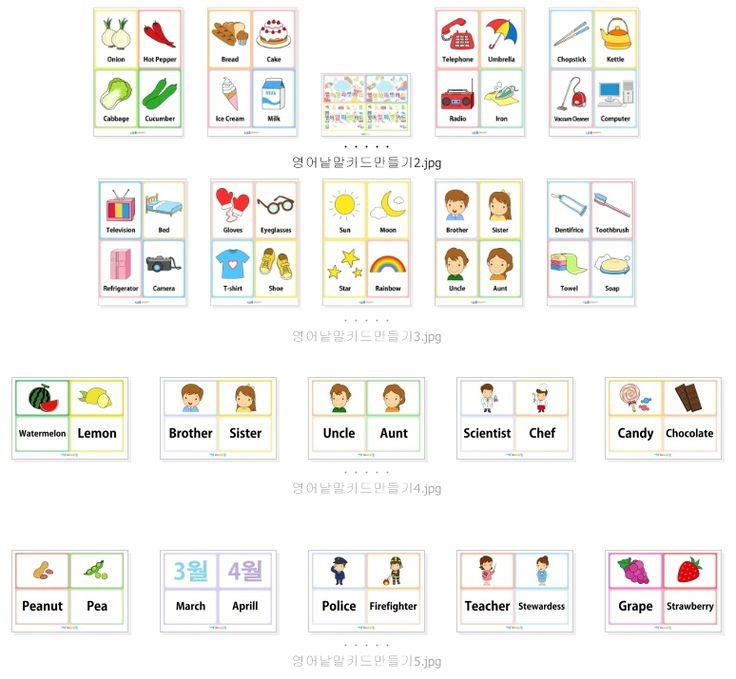 영어낱말카드만들기는 형태로 단면과 양면으로 구성되어 있으며 낱말은 가족/직업, 과일/채소/야채, 동물/곤충, 음식/요리, 집/생활용품, 교통수단, 신체/옷/쥬얼리, 학용품/악기, 색깔/색상, 자연계절, 숫자영어1~100, 일주일/12달, 표지 등으로 카드가 구성되어 있습니다.