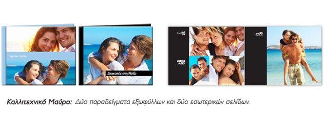Ψηφιακά Φωτογραφικά Άλμπουμ Α4, PHOTOBOOKS!, Εκτυπώστε πρωτότυπα και εντυπωσιακά Φωτογραφικά ψηφιακά αλμπουμ, Πόστερ Κολάζ, Σημειωματάρια, Ημερολόγια, δώρα με φωτογραφίες σας, PhotofunparkU:V