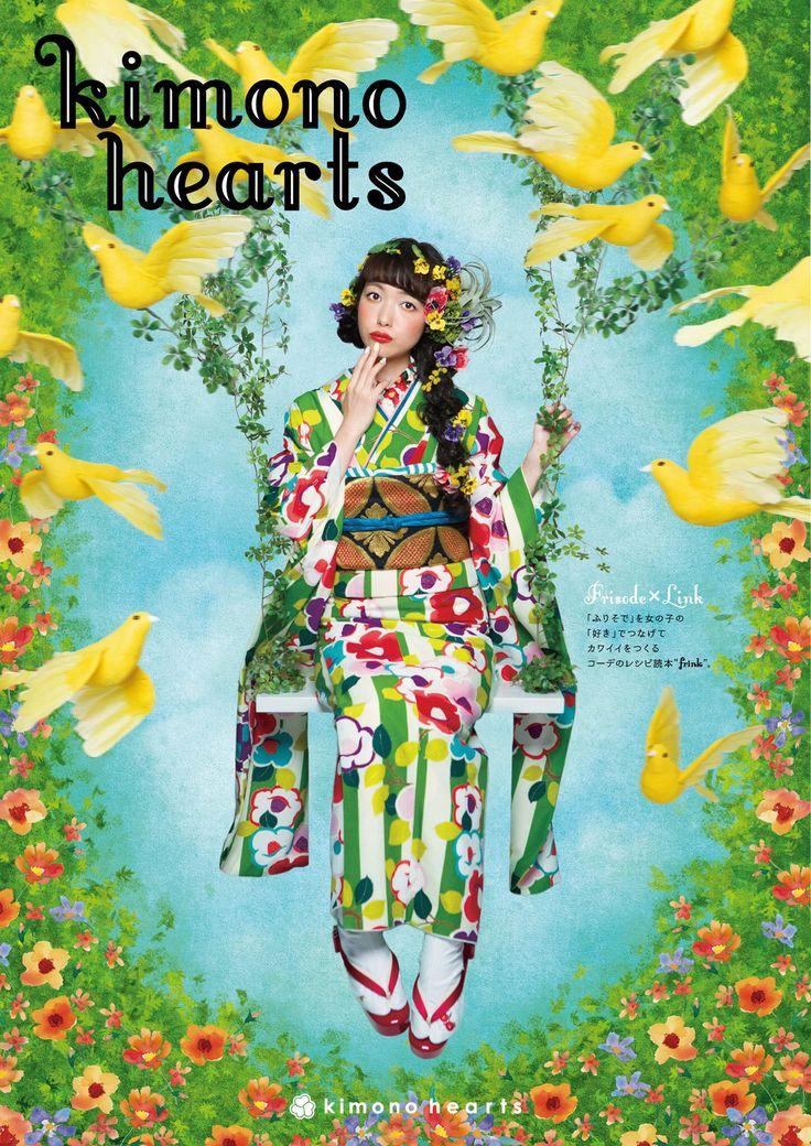 "coordinate story for girls ""frink"" #kimono #coordinate #catalog"