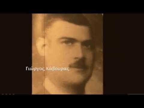ΠΑΡΑΠΟΝΙΕΜΑΙ ΣΤΟΝ ΝΤΟΥΝΙΑ, 1940, ΓΙΩΡΓΟΣ ΚΑΒΟΥΡΑΣ