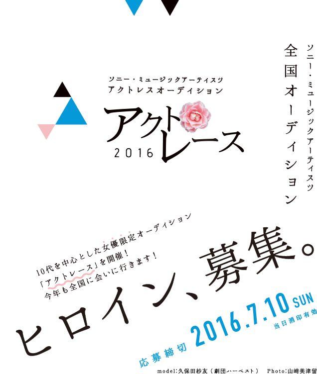 ソニー・ミュージックアーティスツ(SMA)が開催する、アクトレスオーディション『アクトレース 2016』!!今年も全国に会いに行きます!応募締切りは2016年7月10日(日)!