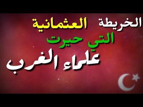 6 أسباب خطيرة كانت وراء سقوط الدولة العثمانية منها تجاهل العرب Youtube Map Youtube