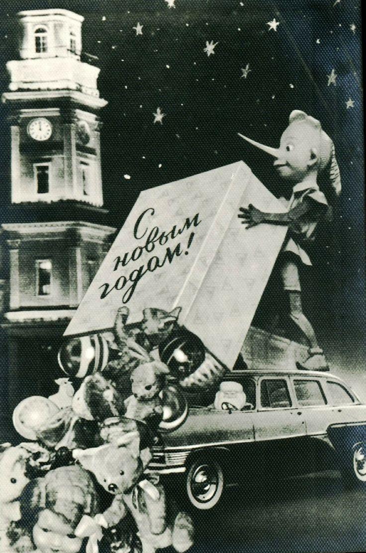 С Новым годом! [Башня Думы. Игрушки.],  Автор В.Свешников   1962  СССР, Ленинград  Ленизокомбинат ЛИК