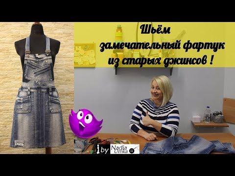 Переделываем старые джинсы в креативный фартук! by Nadia Umka! - YouTube
