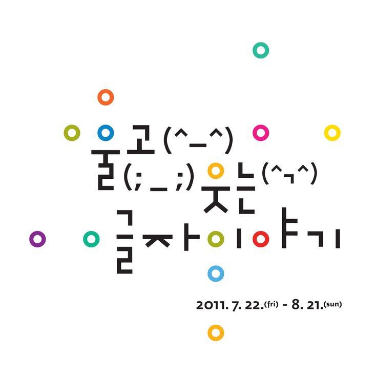 울고 웃는 글자이야기 exhibition logo type