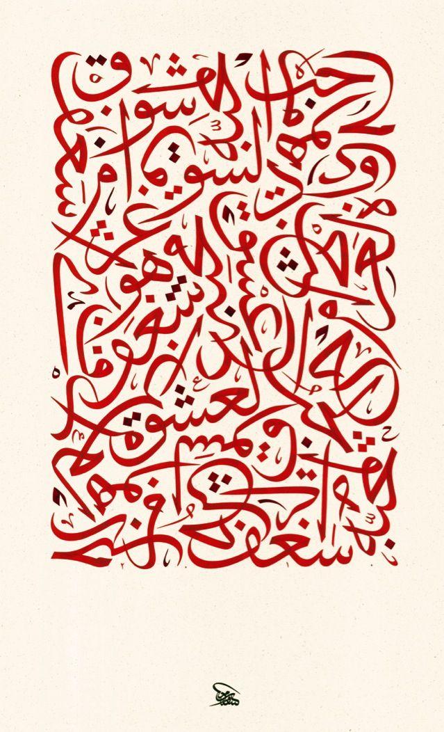 The love carpet - Wissam Shawkat