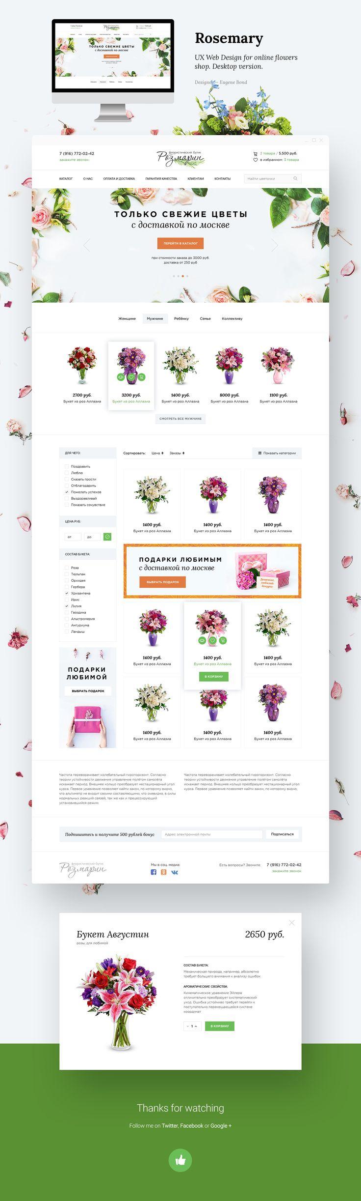 Дизайн сайта цветочного магазина с доставкой по Москве и московской области. Желаете себе классный дизайн? Пишите мне!