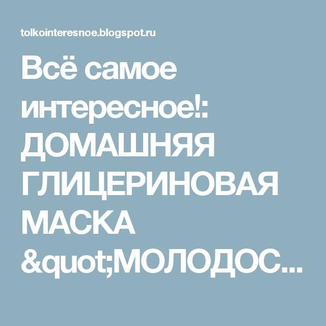 """Всё самое интересное!: ДОМАШНЯЯ ГЛИЦЕРИНОВАЯ МАСКА """"МОЛОДОСТЬ"""""""