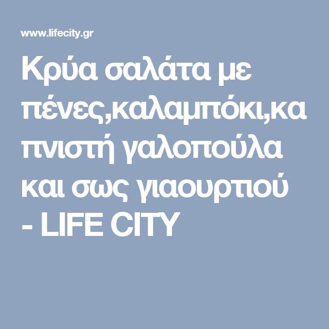 Κρύα σαλάτα με πένες,καλαμπόκι,καπνιστή γαλοπούλα και σως γιαουρτιού - LIFE CITY