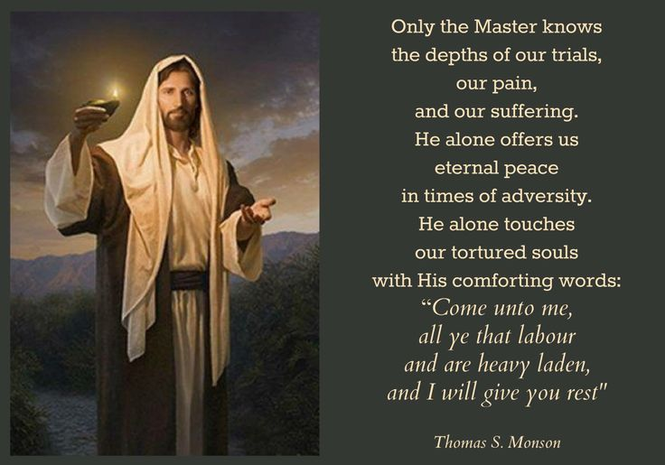 Only the Master knows the depth of our trials. --Thomas S. Monson