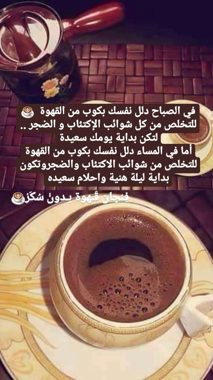 القهوة قهوتي قهوتك بن سمراء قهوة لايك و كومنت تحفيز للاستمرار بدعمكم نستمر ف نجان ق ـهوة بـدون س Coffee Quotes Coffee Dog Bowls