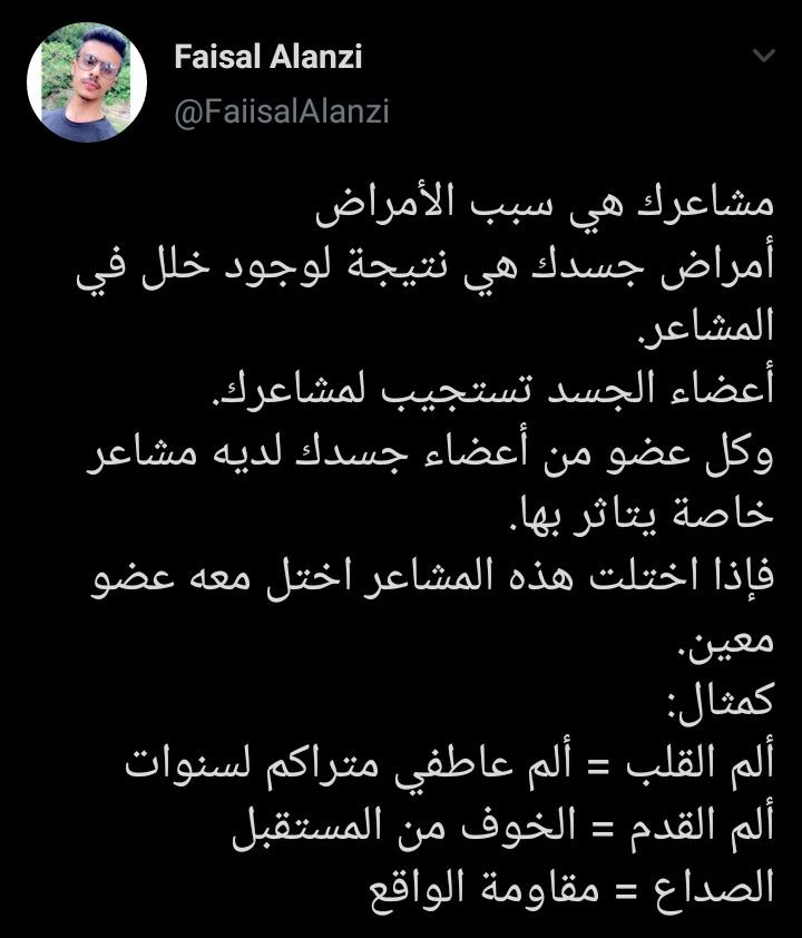 Pin By Soosoo Abdoo On وعي Social Quotes Positive Notes Some Text