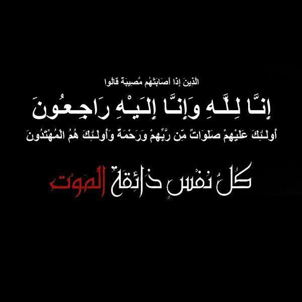 صور انا لله وانا اليه راجعون صور عزاء مجلة رجيم Islamic Calligraphy Arabic Love Quotes Islamic Pictures