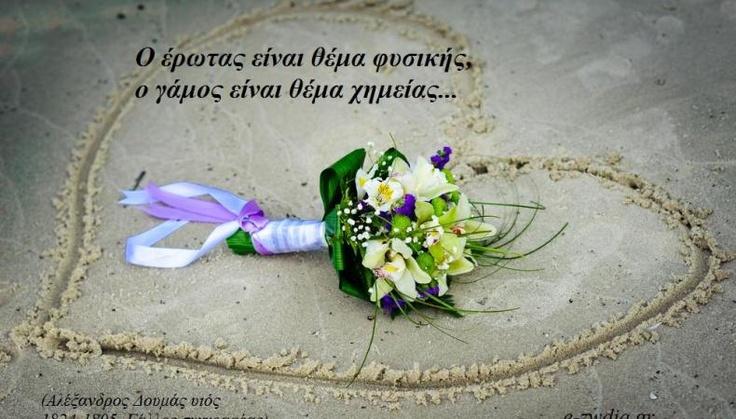 Ο έρωτας είναι θέμα φυσικής, ο γάμος είναι θέμα χημείας...