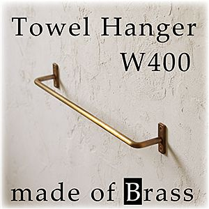 楽天市場 日 本 製 D Brass 真鍮 タオルハンガー w400