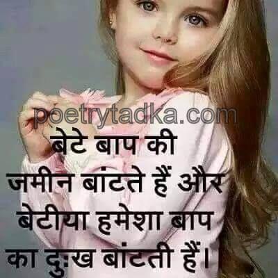suvichar wallpaper whatsapp profile image photu in hindi beti betiya bete zamin dukh
