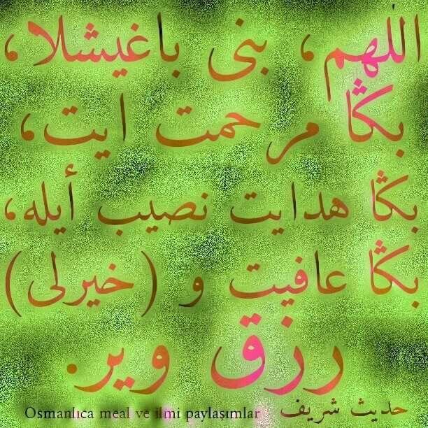 Allahım beni bağışla  bana merhamet et bana hidayet nasip eyle bana afiyet ve hayırlı rızık ver.