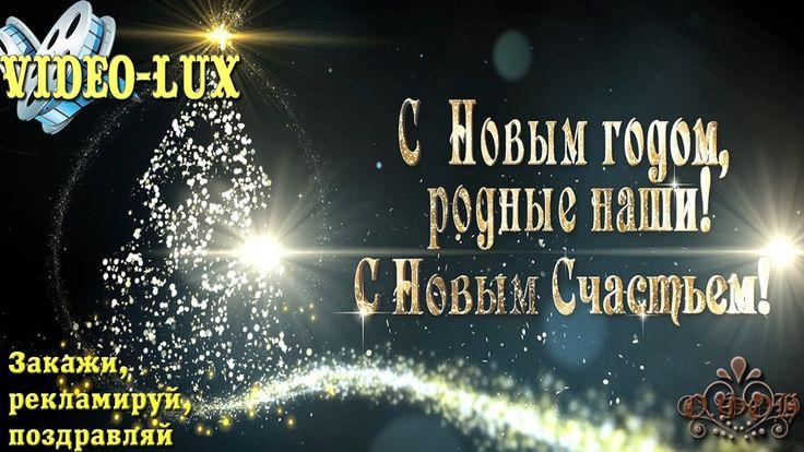 Веселое поздравление родным с Новым годом! Merry New Year's greetings