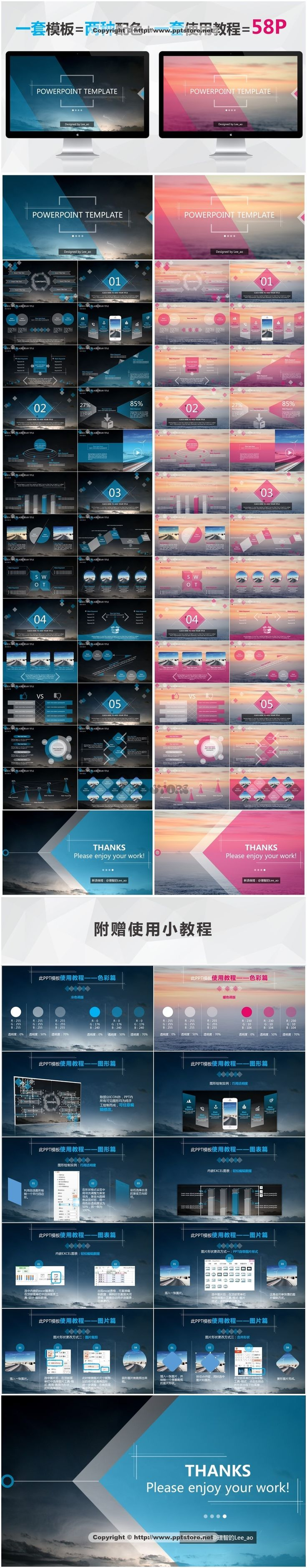 powerpoint template,download:http://www.pptstore/shangwu_ppt, Presentation templates