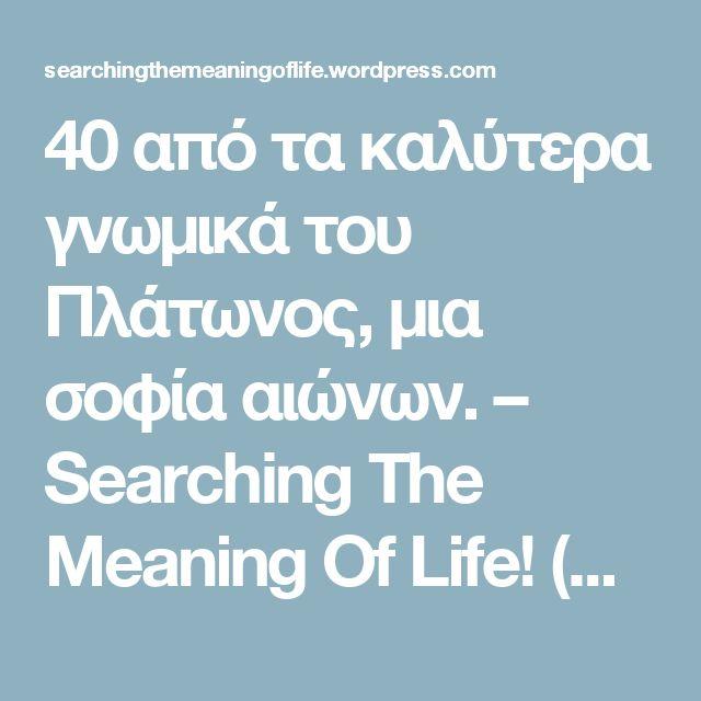 40 από τα καλύτερα γνωμικά του Πλάτωνος, μια σοφία αιώνων. – Searching The Meaning Of Life! (S.T.M.O.L)