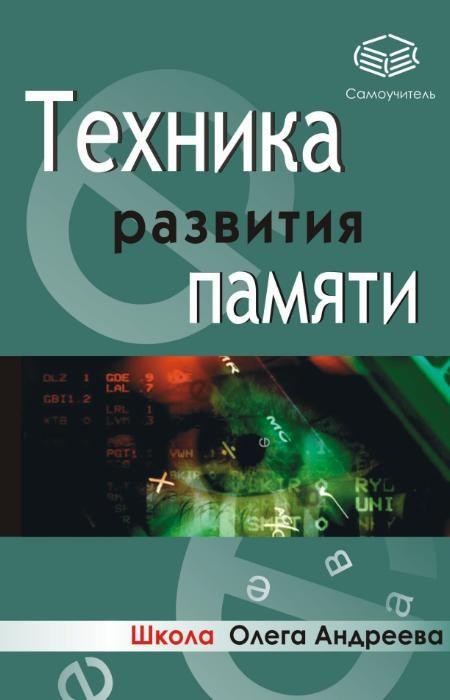 Андреев О. - Техника развития памяти. Самоучитель [2006] pdf