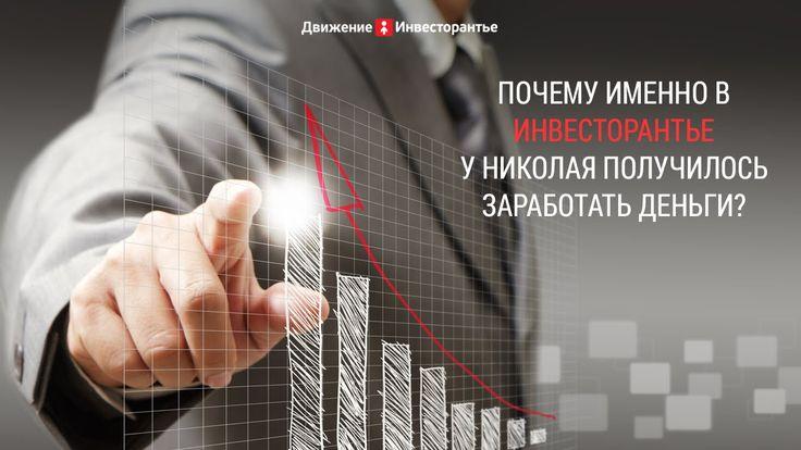Что дает Инвесторантье своим курсантам - отзыв Николая Володина