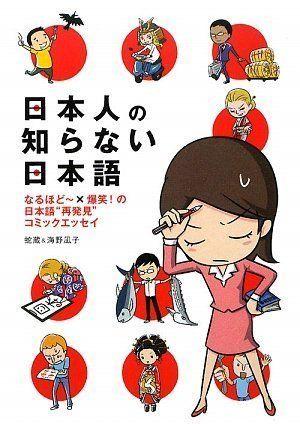 日本人の知らない日本語 蛇蔵, http://www.amazon.co.jp/dp/4840126739/ref=cm_sw_r_pi_dp_47Fxtb0Z508B9
