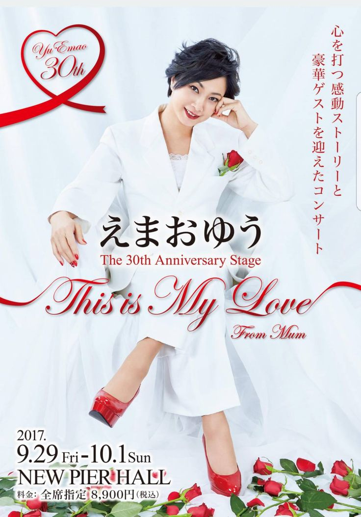 コンサート◇えまおゆう The 30th Anniversary Stage「This is My Love」