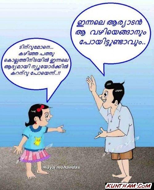 85 Best Kerala Humour Images On Pinterest