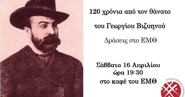 """""""Ο γενέθλιος τόπος στα διηγήματα του Γ.Μ. Βιζυηνού"""" στο Εθνολογικό Μουσείο Θράκης"""
