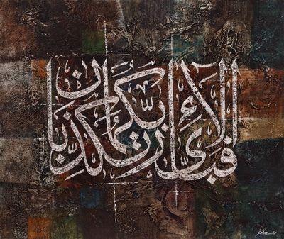 Salva Rasool - art & beyond - Fabe Aye Ala e Rabbe Kuma Tu Kazze Baan (Surah Rehman) *SOLD*