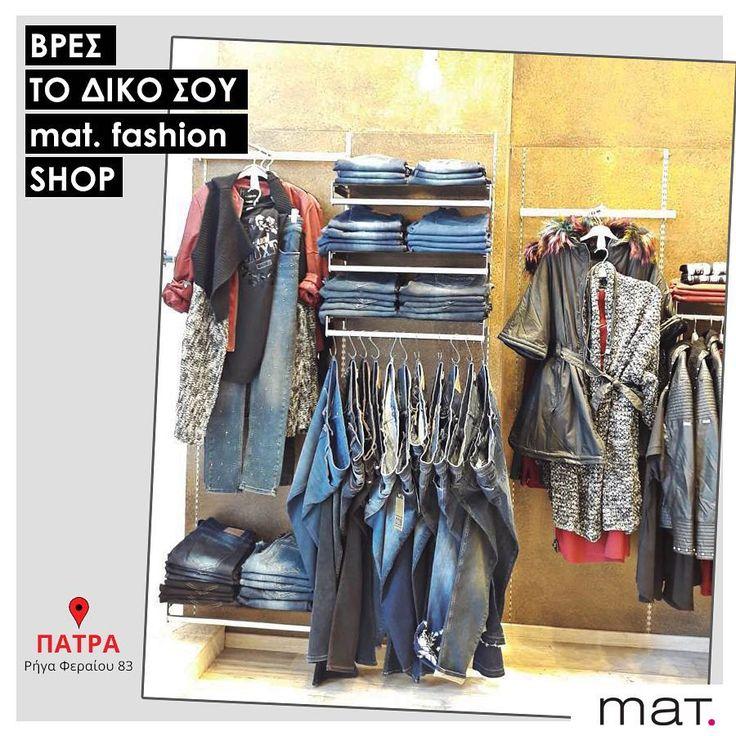 Μπες στον κόσμο της #matfashion , όπου κι αν βρίσκεσαι στην Ελλάδα.  Βρες το κοντινότερο σου κατάστημα και απόκτησε τα αγαπημένα σου κομμάτια με 30% έκπτωση έως και τη Δευτέρα 2/10! ___________________________________________ #mat_patra #fw1718 #realsize #collection #lovematfashion #shopping #Patra