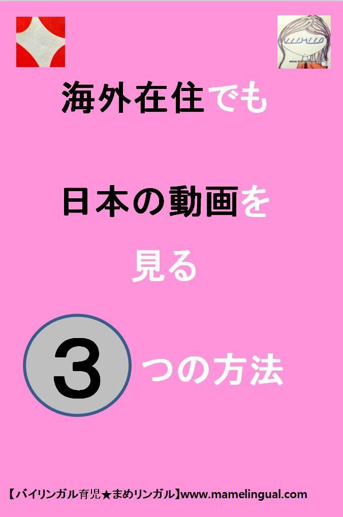 海外在住でも日本の動画をみる方法3つ 海外 動画 日本