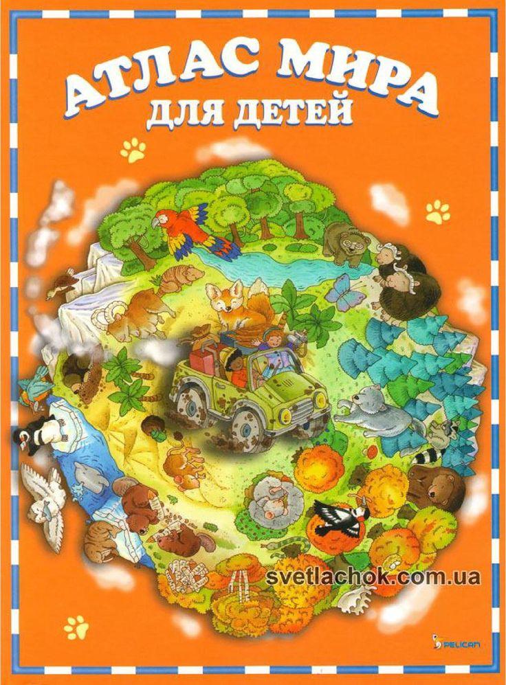 Атлас мира для детей  Чудесное, яркое красочное пособие для детей издательсва Пеликан.