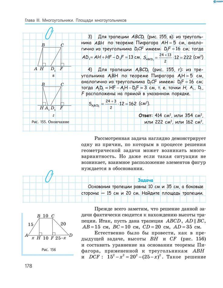 Геометрия за 8 класс г в апостолова