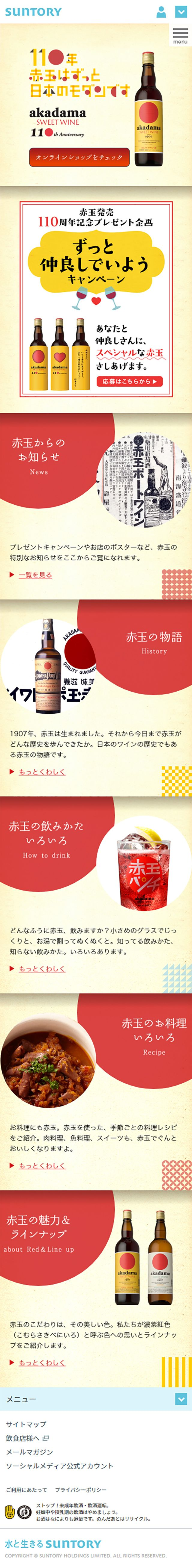 akadama SWEET WINE WEBデザイナーさん必見!スマホランディングページのデザイン参考に(和風系)