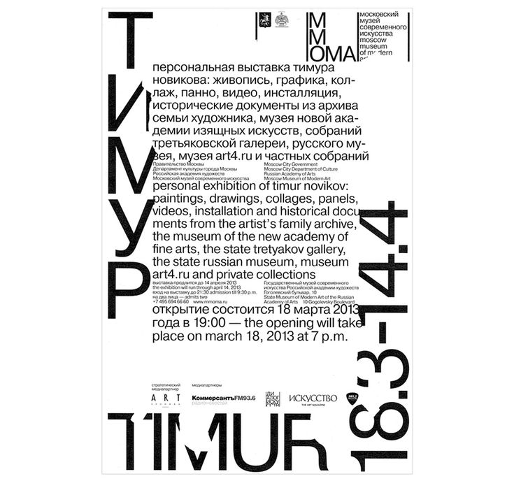 Кирилл Благодатских. Приглашение на выставку. ММОМА, 2013. Один шрифт, три контрастных типоразмера, всё остальное — деформация литер и композиция. Этим шрифтом (его название значения не имеет) оформлены все музейные плакаты и приглашения.