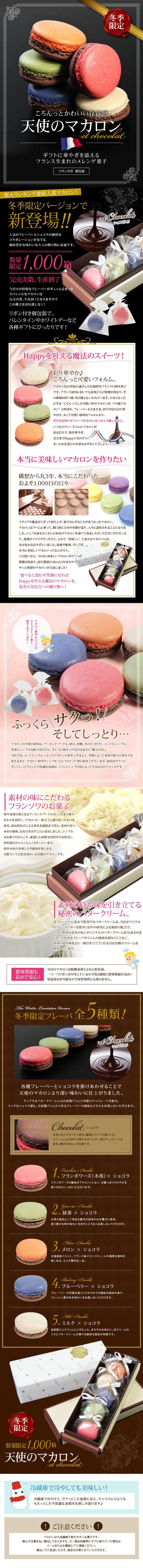冬季限定 天使のマカロン | ランディングページ制作 商品ページデザイン|東京・大阪