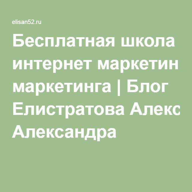 Бесплатная школа интернет маркетинга | Блог Елистратова Александра