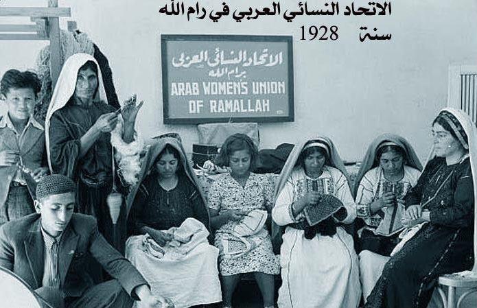 Ramallah Arab Women's Union 1928 before isreal occupation !