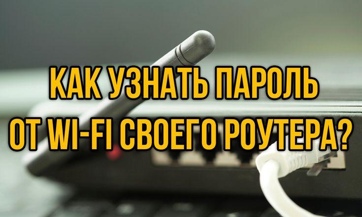 Как узнать пароль от wifi своего роутера?  Если компьютер на данный момент подключен к WiFi и вы хотите узнать от него пароль, то делайте следующее: ●Зайдите в Панель управления; ●Центр управления сетями и общим доступом; ●Изменение параметров адаптера; ●Правой кнопкой на ту сеть к которой сейчас подключены; ●В открывшемся маленьком окошке нажмите Свойства беспроводной сети; ●Перейдите во вкладку Безопасность; ●Нажмите Отображать вводимые знаки и вы увидите пароль.  В ином случае нужно зайти…