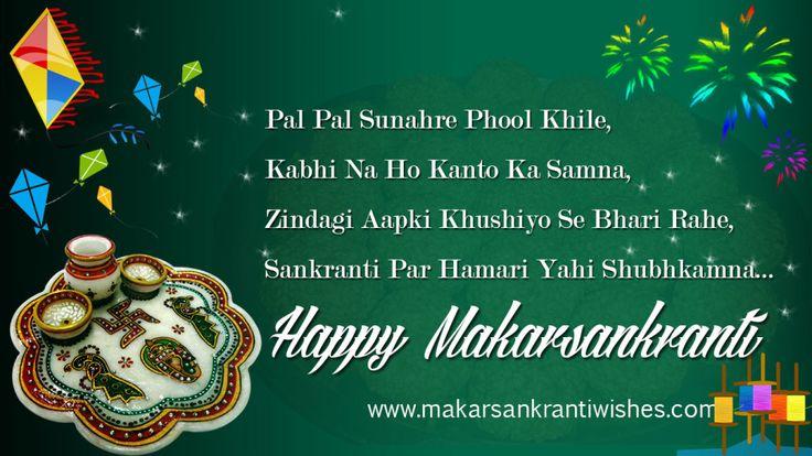 Makar Sankranti Messages in Hindi 2016