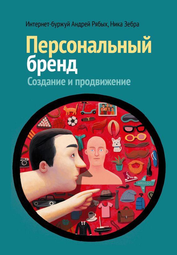 Персональный бренд. Создание и продвижение #литература, #журнал, #чтение, #детскиекниги, #любовныйроман, #юмор