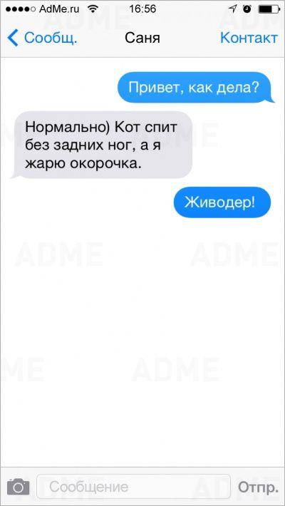 СМСки с двойным смыслом. / Болталка / Юмор
