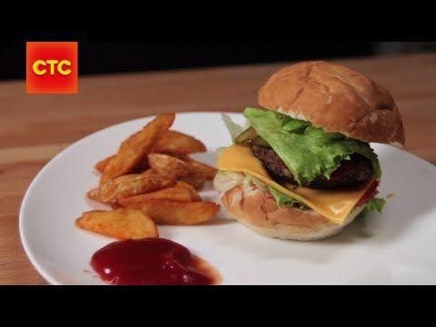 ▶ Рецепт бургера | МастерШеф - YouTube