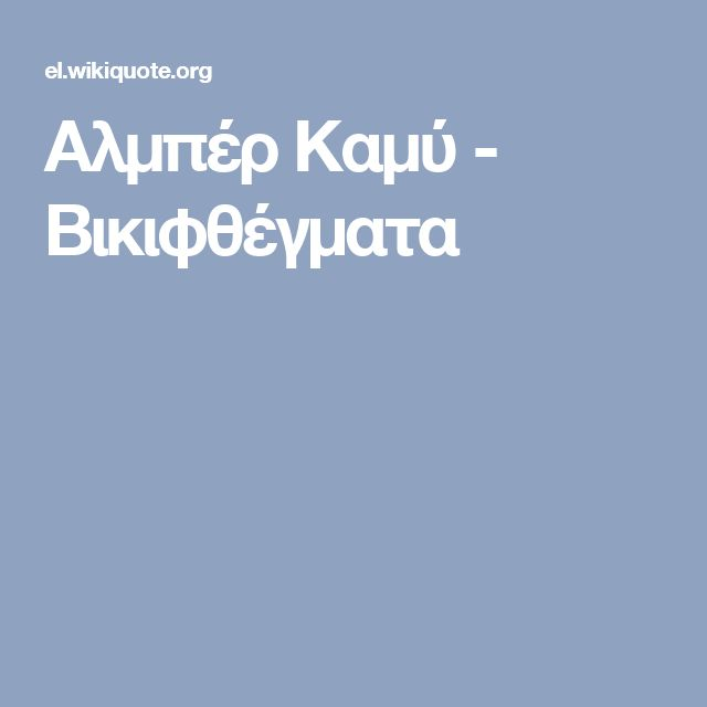 Αλμπέρ Καμύ - Βικιφθέγματα